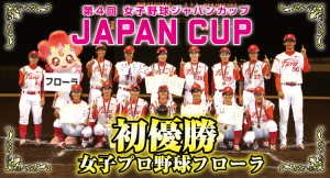 第4回女子野球ジャパンカップ優勝のフローアの記念撮影写真
