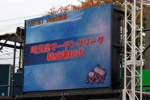 埼玉県マーチングリーグ調印式の写真1