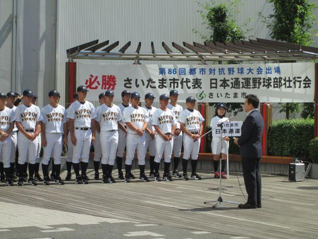 「第86回都市対抗野球大会」さいたま市代表日本通運野球部壮行会が開催されました!