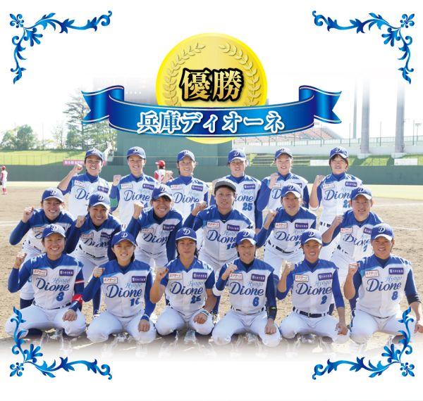 優勝チーム「兵庫ディオーネ」の写真