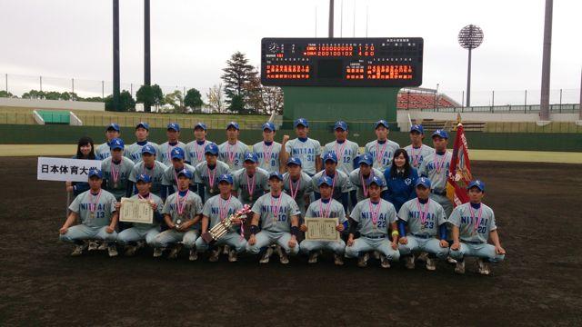 優勝:日本体育大学(北関東連盟第1代表)