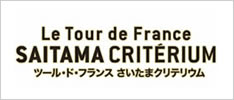 Le Tour de France SAITAMA CRITERIUM|ツール・ド・フランス さいたまクリテリウム