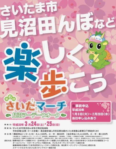 「第6回さいたマーチ〜見沼ツーデーウオーク〜」の事前申込受付開始!