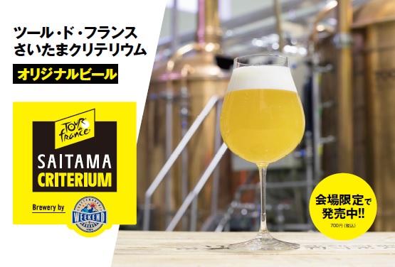 オリジナルクラフトビール「ホワイトエール」限定販売!