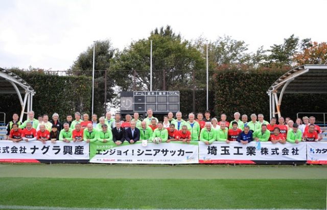 「2019エンジョイ!シニアサッカー」を後援!
