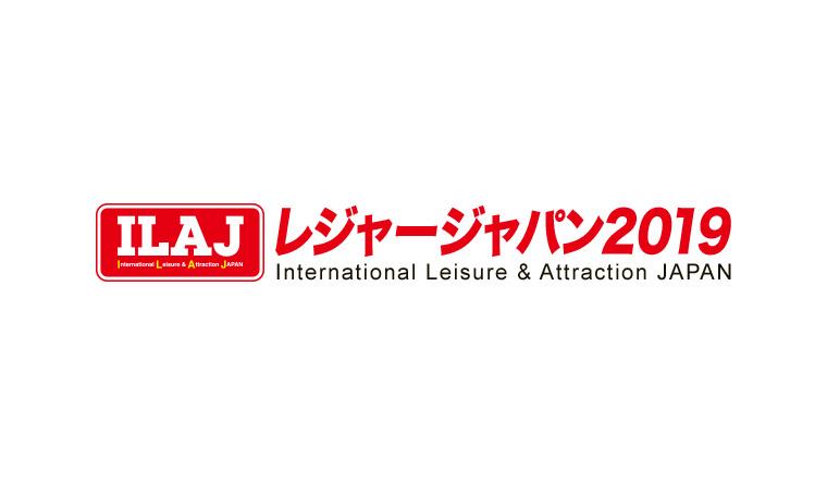12/6「レジャージャパン2019」鹿島アントラーズ小泉社長と対談