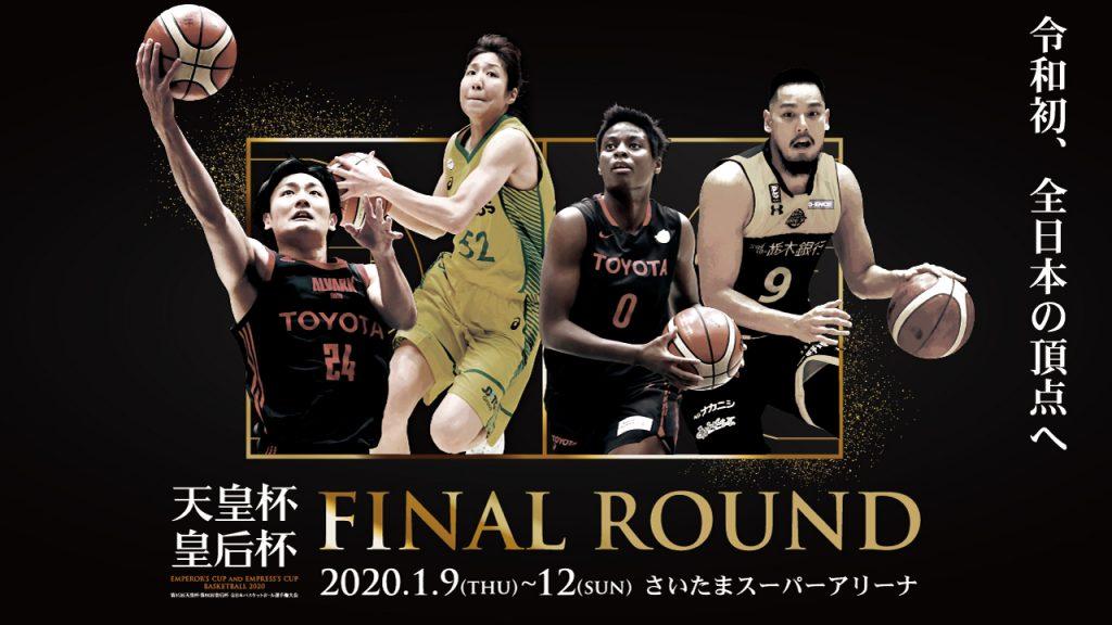 1/9(木)~1/12(日)第95回天皇杯・第86回皇后杯 全日本バスケットボール選手権大会が開催されます!