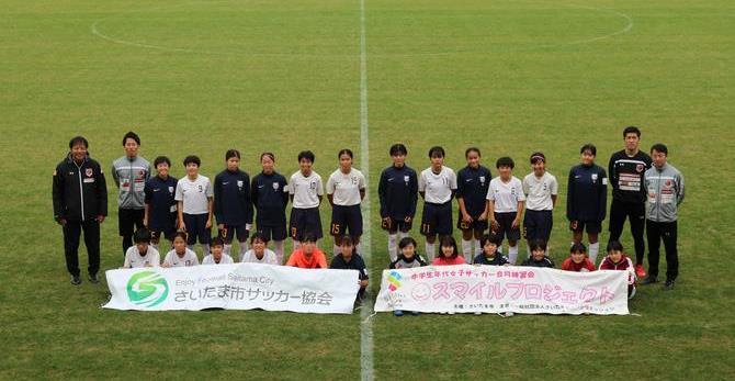 【第6回】中学生年代女子サッカー合同練習会「スマイルプロジェクト」開催レポート@NACK5スタジアム大宮