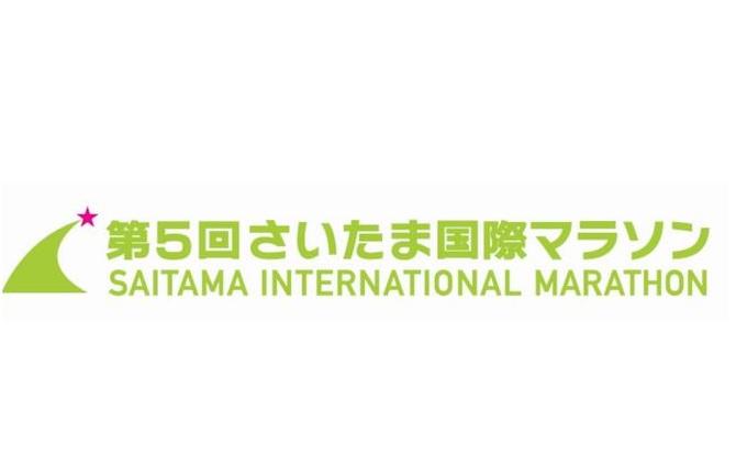 【12月7、8日】後援している第5回さいたま国際マラソンが開催されます!