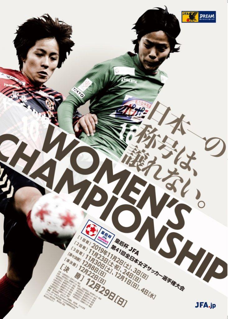 「皇后杯JFA第41回全日本女子サッカー選手権大会」の決勝が開催されます!