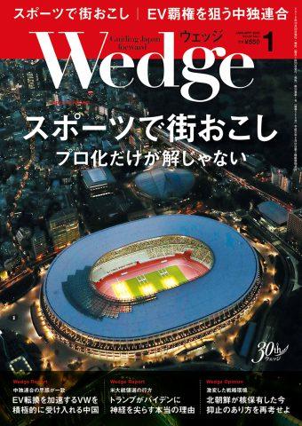 12/20発売「Wedge」にインタビュー記事掲載