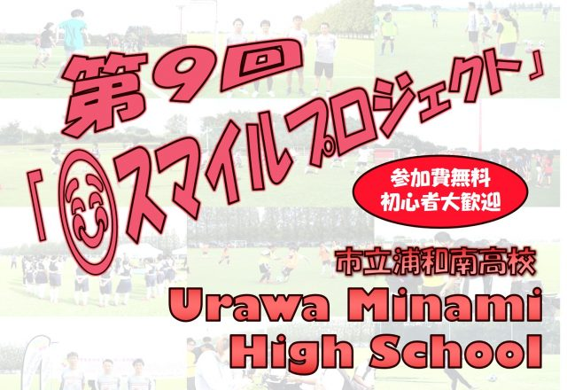 【募集】2月1日 第9回中学生年代女子サッカー合同練習会「スマイルプロジェクト」を開催します!