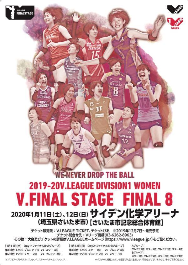 1/11(土)・12(日)「2019-20 V.FINAL STAGE FINAL8」が開催されます