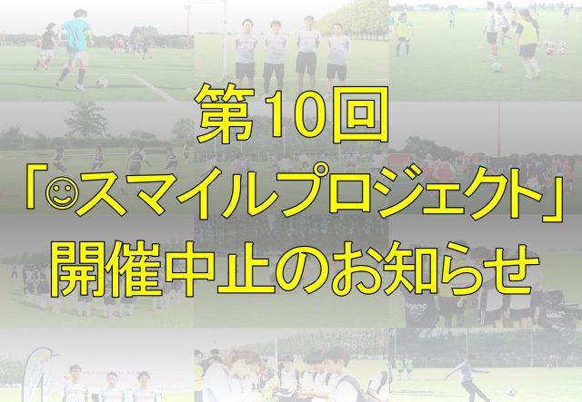 【中止のお知らせ】第10回中学生年代女子サッカー合同練習会「スマイルプロジェクト」について