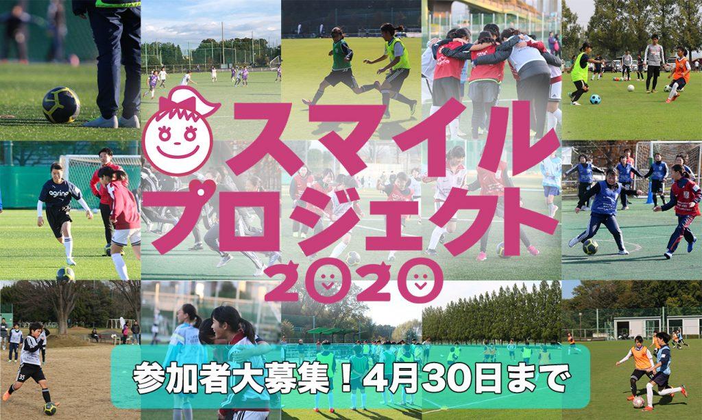 【参加者募集】4/30まで!「スマイルプロジェクト2020」