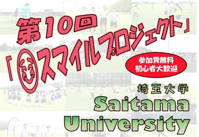 【最終回募集】3月1日 第10回中学生年代女子サッカー合同練習会「スマイルプロジェクト」を開催します!