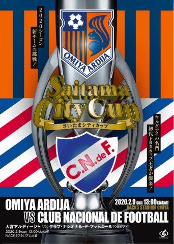 (2/9)第11回さいたまシティカップ「大宮アルディージャvsクラブ・ナシオナル・デ・フットボール」が開催されます!