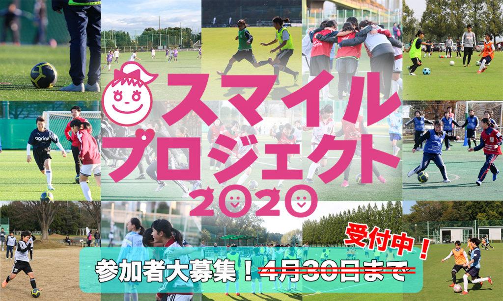 【参加者募集】6/30まで!「スマイルプロジェクト2020」