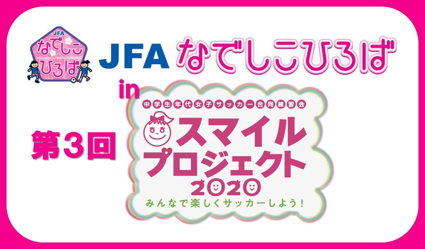 【8/22参加者募集】JFAなでしこひろば in 第3回スマイルプロジェクト2020