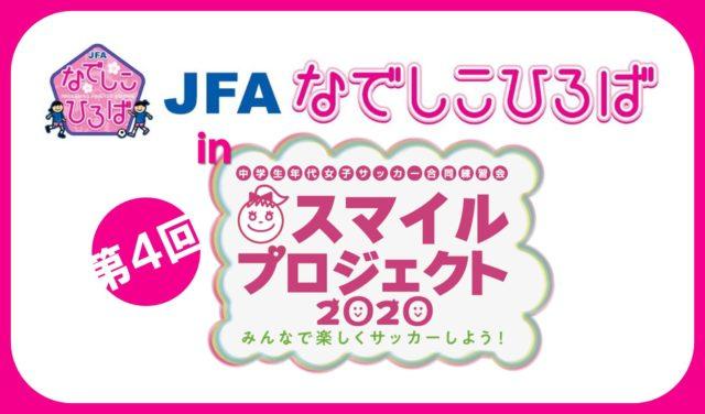 【9/19参加者募集】JFAなでしこひろば in 第4回スマイルプロジェクト2020