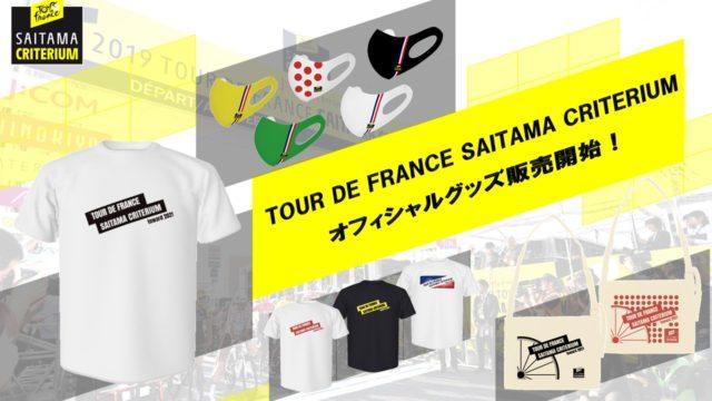 ツール・ド・フランスさいたまクリテリウムオフィシャルオンラインショップ 9月8日(火)オープン! ~選手サイン入りグッズプレゼントキャンペーンも実施!~