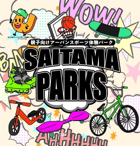 親子向けアーバンスポーツ体験パーク 「SAITAMA PARKS」の開催について
