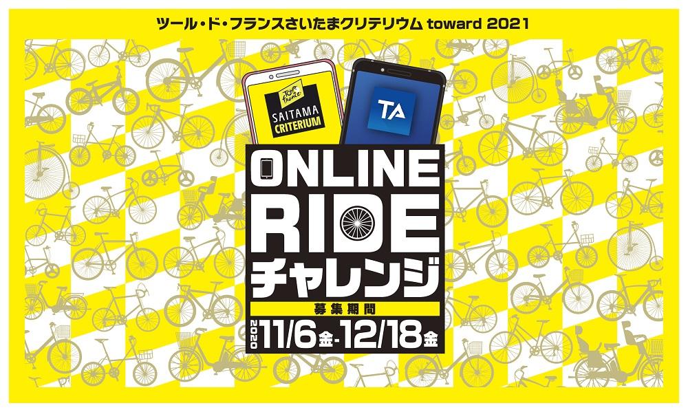 ツール・ド・フランス さいたまクリテリウム toward 2021 ONLINE RIDE チャレンジ開催決定!