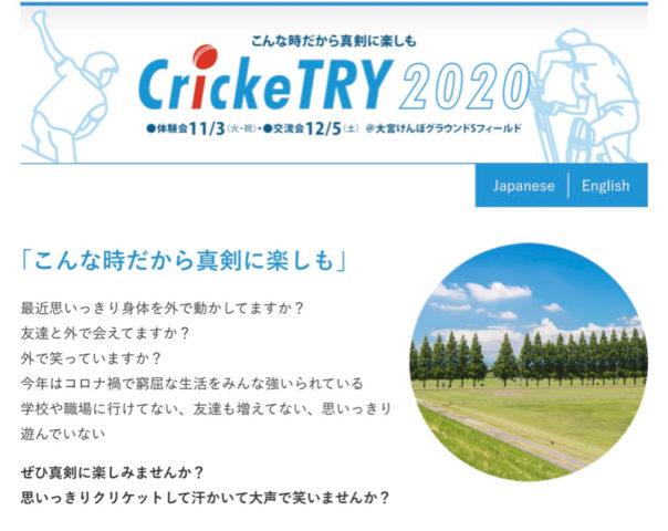 【11/3(火・祝)、12/5(土)参加者募集】「CrickeTRY2020」