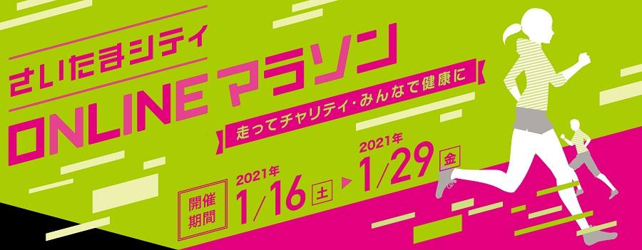 さいたまシティ ONLINEマラソン開催決定!