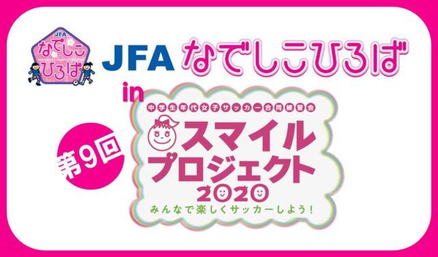 【1/23参加者募集】JFAなでしこひろば in 第9回スマイルプロジェクト2020