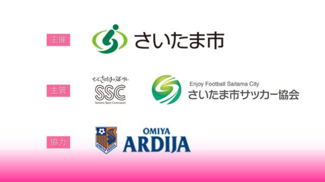 (終了)「JFAなでしこひろば in 第9回スマイルプロジェクト2020」動画練習会を開催します!!