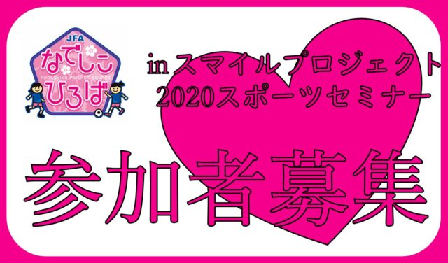 【参加者募集】JFAなでしこひろば in スマイルプロジェクト2020スポーツセミナー(録画配信WEBセミナー)