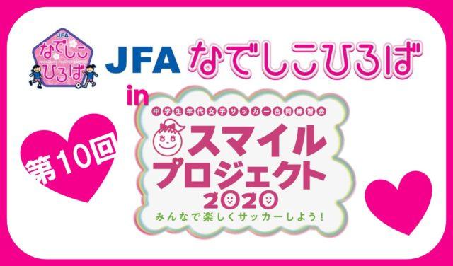 変更【3/13参加者募集】JFAなでしこひろば in 第10回スマイルプロジェクト2020