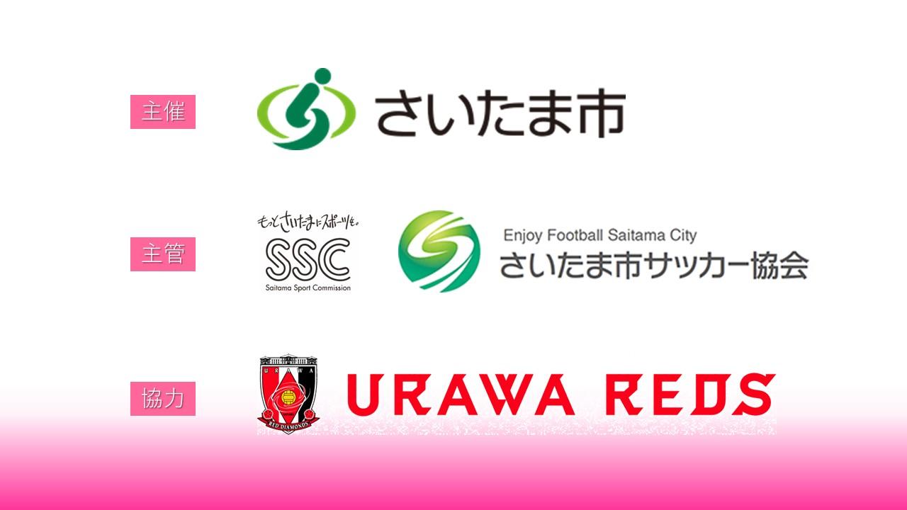 (配信期間~3/28)「JFAなでしこひろば in 第10回スマイルプロジェクト2020」動画練習会を開催します!!