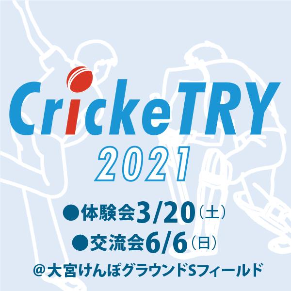 【3/20(土)、6/6(日)参加者募集】「CrickeTRY2021」