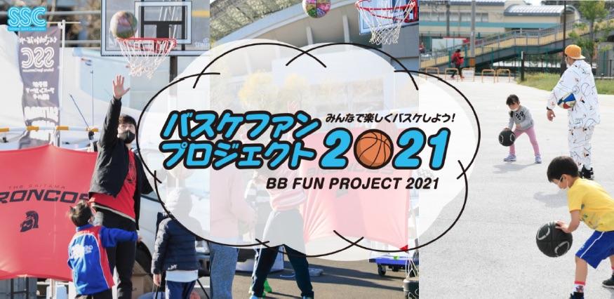 【参加者募集】バスケファンプロジェクト2021
