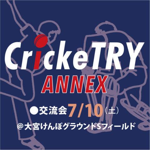 【7/10(土)参加者募集】「CrickeTRY ANNEX」