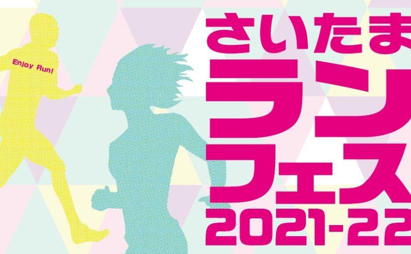 さいたまランフェス2021-22開催決定!~8月よりランナー募集開始!~