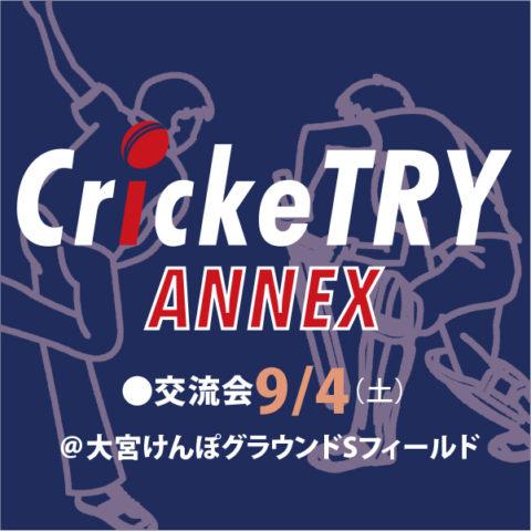 【9/4(土)参加者募集】「CrickeTRY ANNEX」
