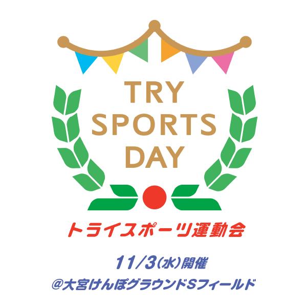 【11/3(水・祝)参加者募集】「トライスポーツ運動会」